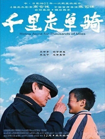 Riding Alone for Thousands of Miles (2005) เส้นทางรักพันลี้