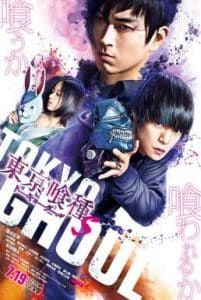 Tokyo Ghoul S (2019) โตเกียว กูล