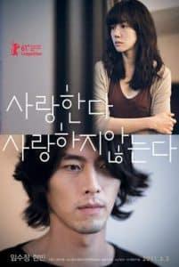Come Rain Come Shine (2011) เรายังรักกันใช่ไหม