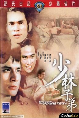 Men from the Monastery (1974) เจ้าพญายม