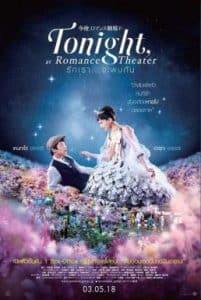 Tonight At Romance Theater (2018) รักเรา จะพบกัน
